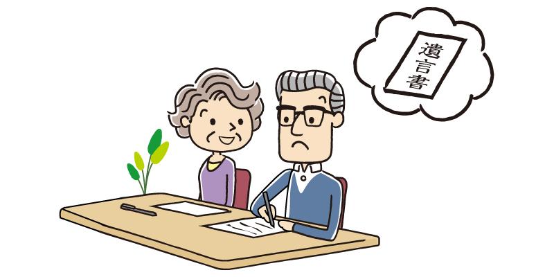 法務局による自筆証書遺言の保管について